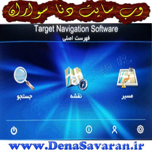 نرمافزار راهیاب GPS تارگت (نصب بر روی دنا )