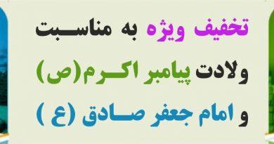 تخفیف ویژه به مناسبت ولادت پیامبر اکرم (ص) و امام جعفر صادق (ع) مخصوص دنا سواران عزیز